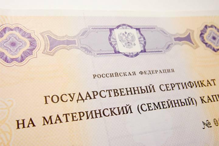 уже Материнский капитал в москве что были