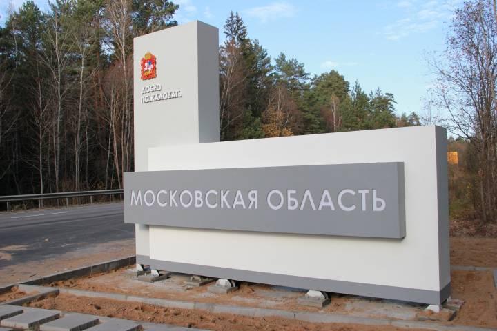 Госадмтехнадзор проверит состояние стел навъездах вгорода Подмосковья