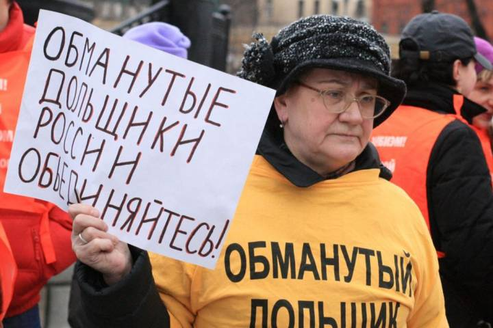 Решение трудностей обманутых дольщиков в русских областях