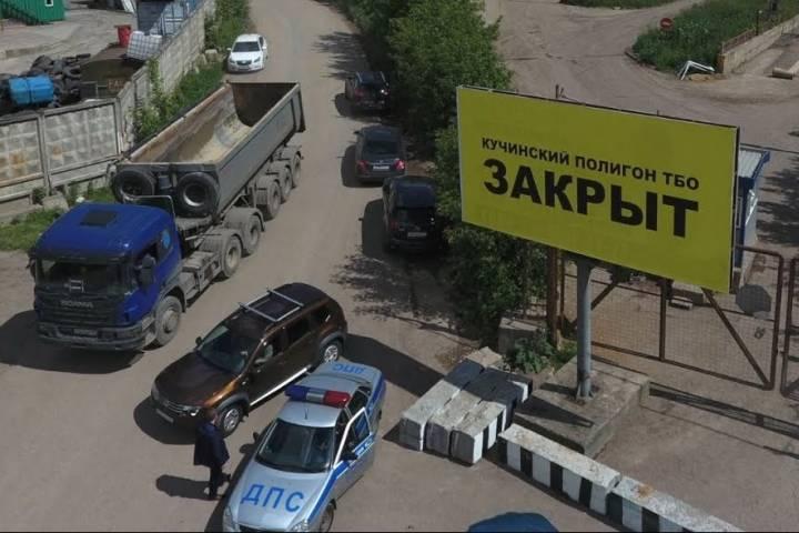 Власти Подмосковья обещают разобраться смусорной проблемой региона за2