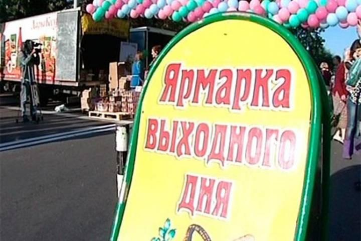 Свежие сыры иовощи: площадки ярмарок выходного дня раскроются в основном округе